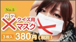 NO.5 クイズ用バツマスク 3枚入380円(税別)