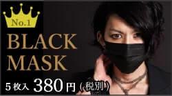 NO.1 BLACKMASK 5枚入380円(税別)