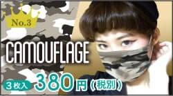 NO.3 CAMOUFLAGE 3枚入380円(税別)