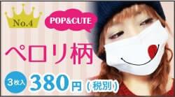 NO.4 POP&CUTE ペロリ柄 3枚入380円(税別)