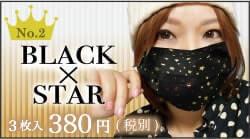No.2 BLACKxSTAR 3枚入480円(税別)