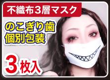 のこぎり歯マスク