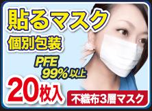 貼る白マスク 20枚