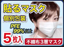 貼る白マスク 5枚