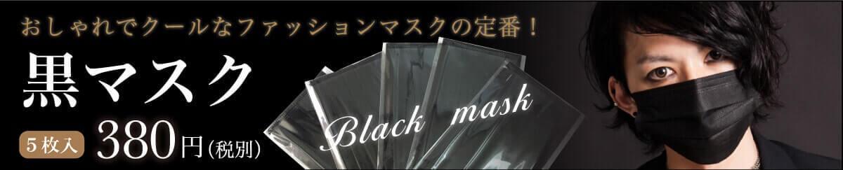 おしゃれでクールなファッションマスクの定番! 黒マスク5枚入380円(税別)