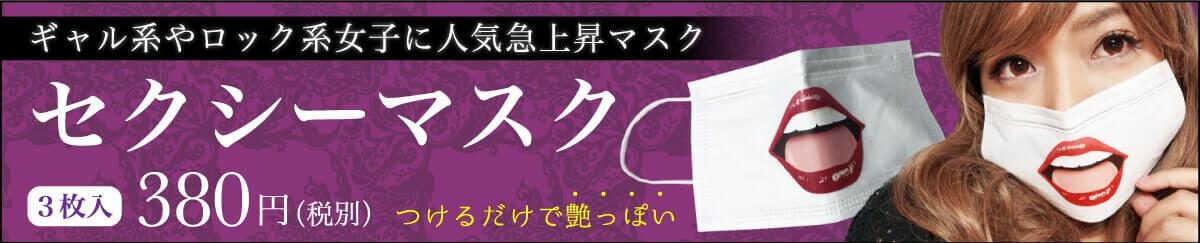 ギャル系やロック系女子に人気急上昇マスク セクシーマスク3枚入380円(税別)